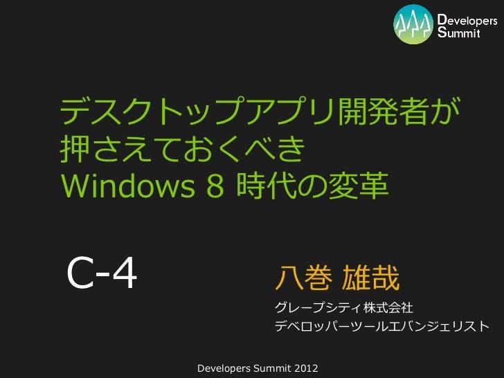 デスクトップアプリ開発者が押さえておくべきWindows 8 時代の変革C-4                 八巻 雄哉                    グレープシティ株式会社                    デベロッパーツールエ...