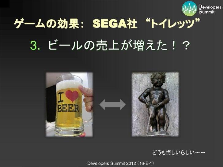"""ゲームの効果: SEGA社 """"トイレッツ"""" 3. ビールの売上が増えた!?                                      どうも悔しいらしい~~        Developers Summit 2012 (16-E..."""