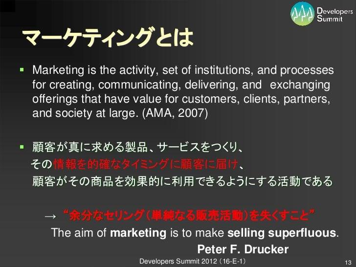 マーケティングとは Marketing is the activity, set of institutions, and processes  for creating, communicating, delivering, and exc...
