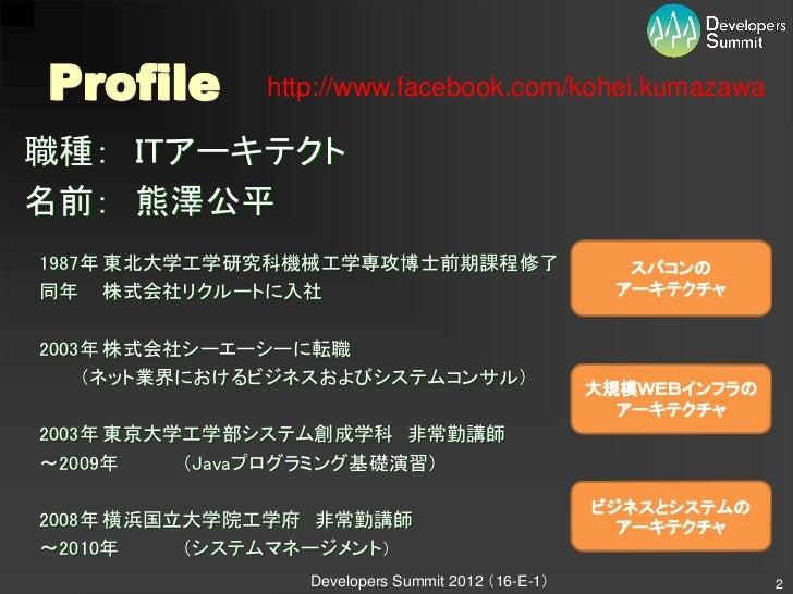 Profile       http://www.facebook.com/kohei.kumazawa職種: ITアーキテクト名前: 熊澤公平1987年 東北大学工学研究科機械工学専攻博士前期課程修了                     ...