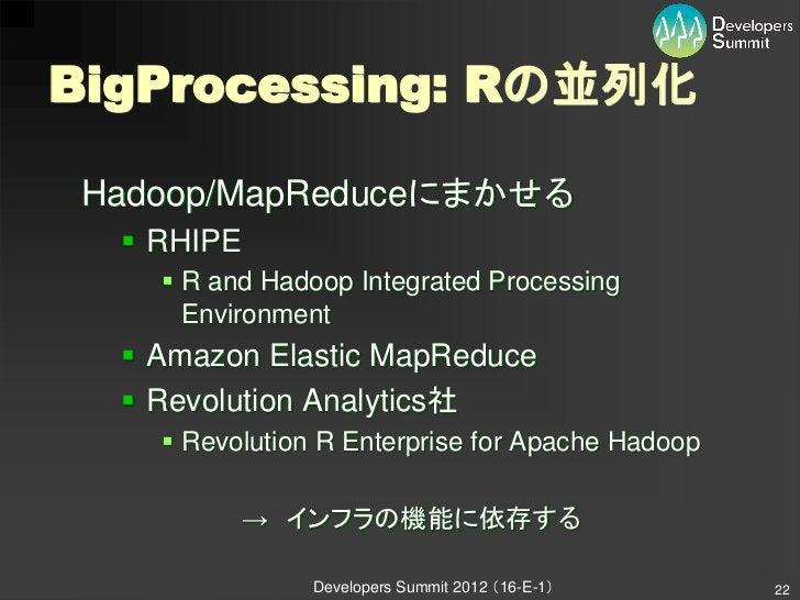 BigProcessing: Rの並列化 Hadoop/MapReduceにまかせる   RHIPE     R and Hadoop Integrated Processing      Environment   Amazon Ela...