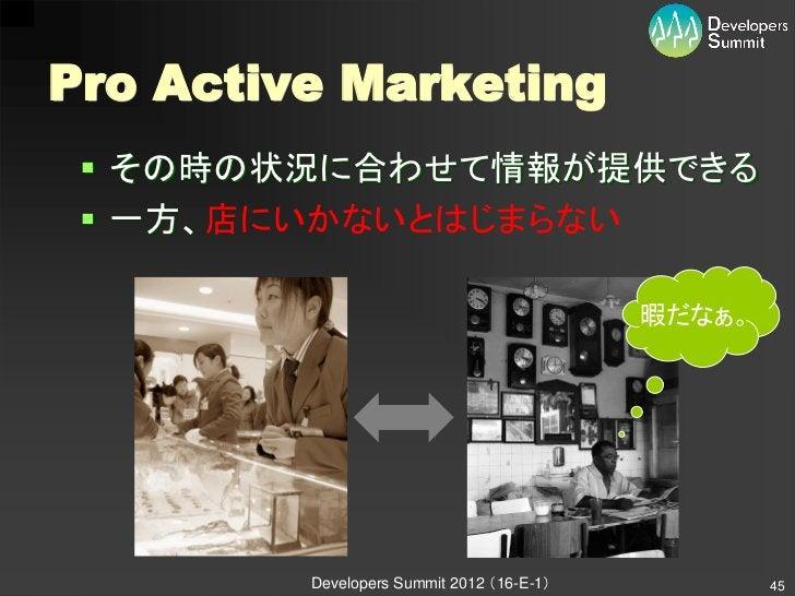 Pro Active Marketing  その時の状況に合わせて情報が提供できる  一方、店にいかないとはじまらない                                           暇だなぁ。         Deve...
