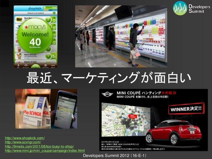最近、マーケティングが面白いhttp://www.shopkick.com/http://www.scvngr.com/http://9metis.com/2011/08/too-busy-to-shop/http://www.mini.jp/...