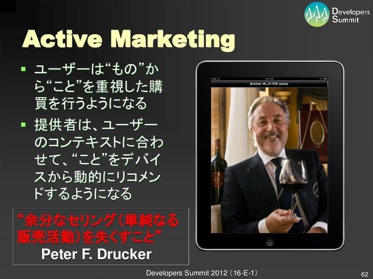 """Active Marketing ユーザーは""""もの""""か  ら""""こと""""を重視した購  買を行うようになる 提供者は、ユーザー  のコンテキストに合わ  せて、""""こと""""をデバイ  スから動的にリコメン  ドするようになる""""余分なセリング(単純な..."""
