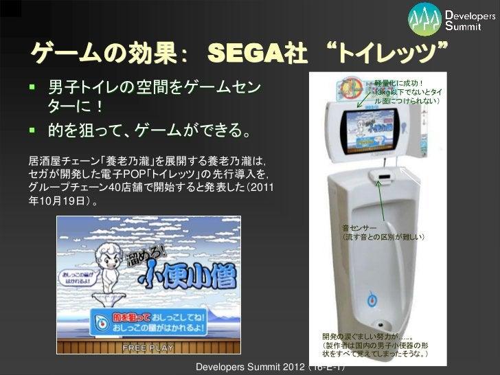 """ゲームの効果: SEGA社 """"トイレッツ"""" 男子トイレの空間をゲームセン                                     軽量化に成功!                                         ..."""