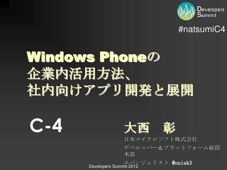 #natsumiC4Windows Phoneの企業内活用方法、社内向けアプリ開発と展開C-4                  大西 彰                     日本マイクロソフト株式会社                   ...