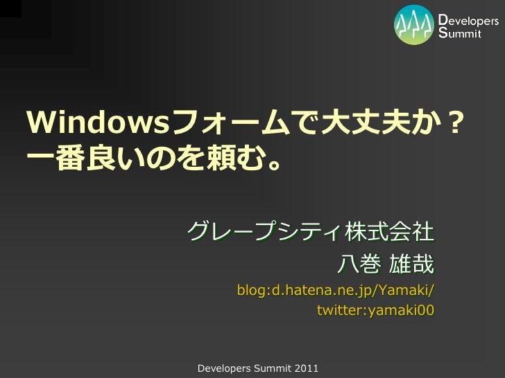 Windowsフォームで大丈夫か?一番良いのを頼む。      グレープシティ株式会社             八巻 雄哉             blog:d.hatena.ne.jp/Yamaki/                     ...