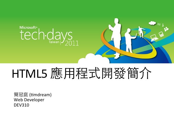 HTML5	          	  ((mdream)	  Web	  Developer	  DEV310