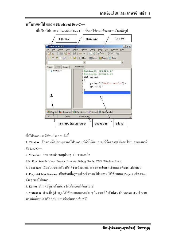 Conio H In Dev C++