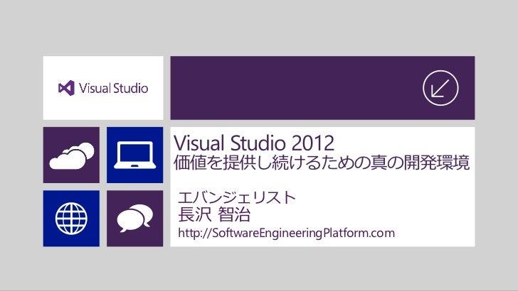 エバンジェリスト長沢 智治http://SoftwareEngineeringPlatform.com