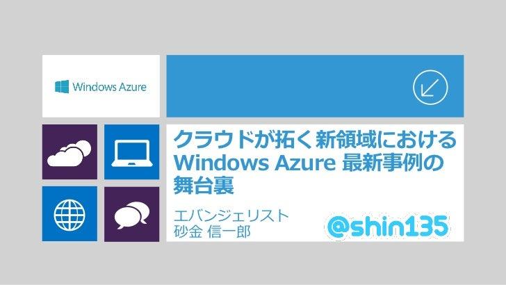 クラウドが拓く新領域におけるWindows Azure 最新事例の舞台裏エバンジェリスト砂金 信一郎