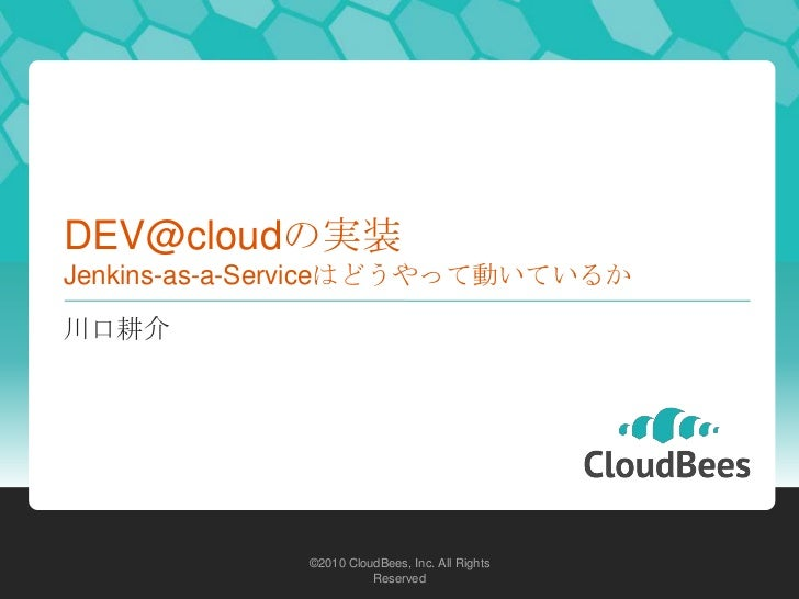DEV@cloudの実装Jenkins-as-a-Serviceはどうやって動いているか川口耕介             ©2010 CloudBees, Inc. All Rights                       Reserved