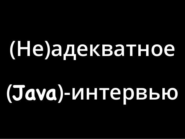 (Не)адекватное (Java)-интервью