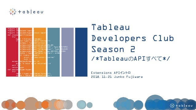 Tableau Developers Club Season2 - Extensions API イントロ & デモ