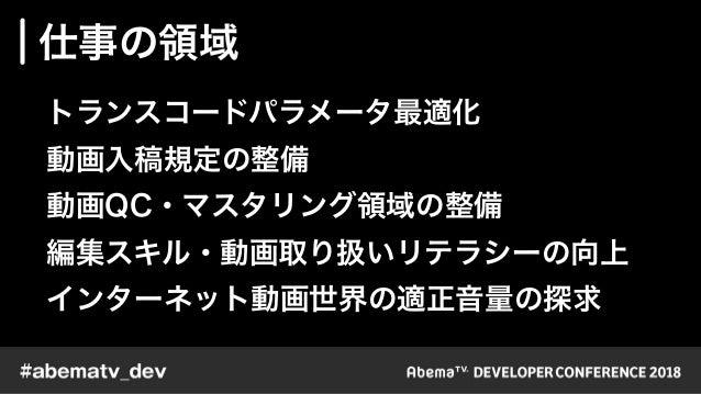 通信節約モードの品質確定プロセス /  AbemaTV DevCon 2018 TrackB Session B8 Slide 3