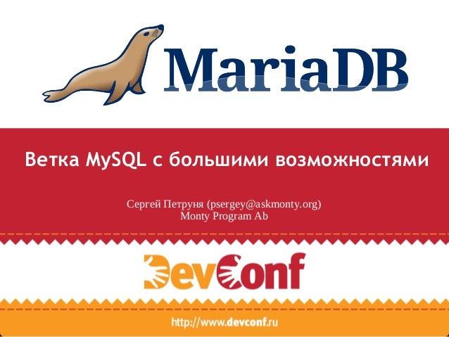Ветка MySQL c большими возможностями         Сергей Петруня (psergey@askmonty.org)                   Monty Program Ab