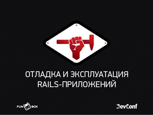 ОТЛАДКА И ЭКСПЛУАТАЦИЯ RAILS-ПРИЛОЖЕНИЙ