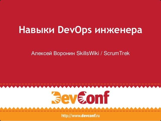 Навыки DevOps инженера Алексей Воронин SkillsWiki / ScrumTrek