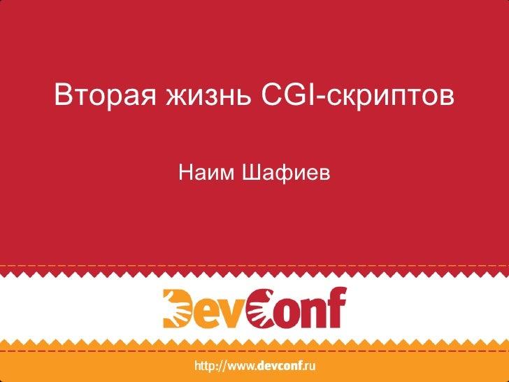 Вторая жизнь CGI-скриптов Наим Шафиев