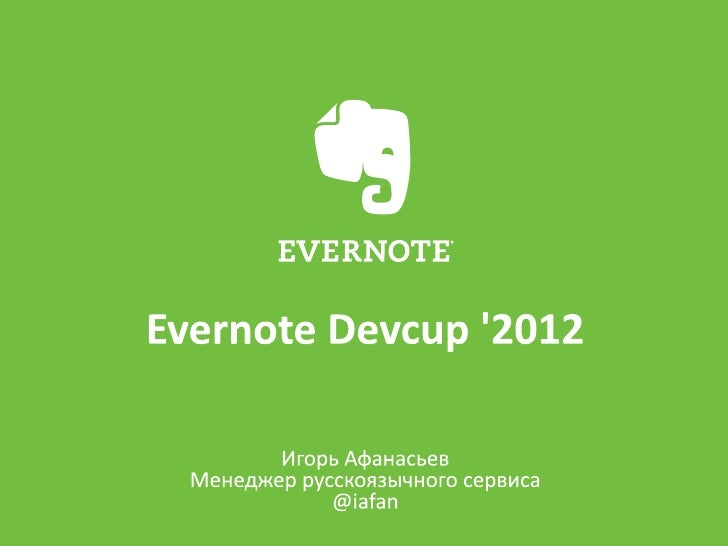 Evernote Devcup 2012