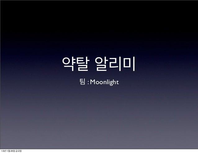 약탈 알리미                  팀 : Moonlight13년 1월 25일 금요일
