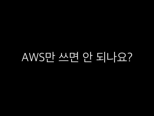 AWS만 쓰면 안 되나요?