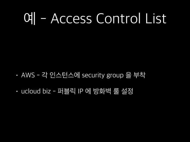 예 - 퍼블릭 IP 할당 • AWS - 인스턴스에 퍼블릭 IP 할당 • ucloud biz - 프로젝트에 퍼블릭 IP 를 할당하고 원하는 서버 인스턴스로 트래픽 포워딩