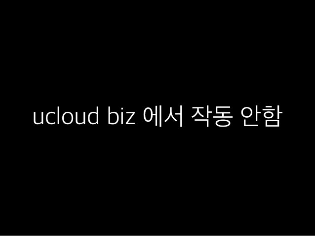 원인 및 해결 • CloudInit 벤더 제공 운영체제 이미지 설치 X • 해결 : 수동으로 이미지에 CloudInit 을 설치 → 해당 이미지 사용