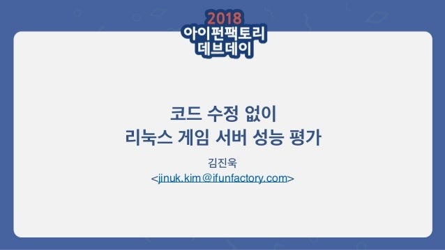 <jinuk.kim@ifunfactory.com>