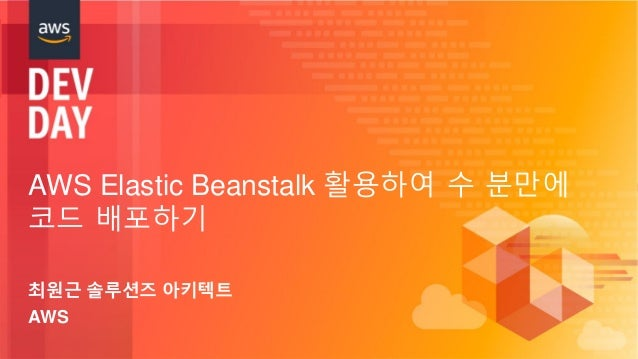 © 2018, Amazon Web Services, Inc. or its Affiliates. All rights reserved. AWS Elastic Beanstalk 활용하여 수 분만에 코드 배포하기 최원근 솔루션...