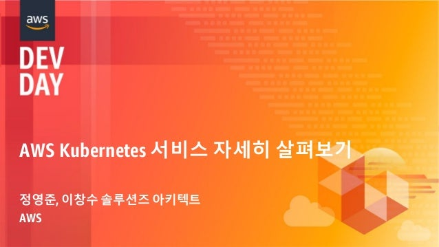 © 2018, Amazon Web Services, Inc. or its Affiliates. All rights reserved. AWS Kubernetes 서비스 자세히 살펴보기 정영준, 이창수 솔루션즈 아키텍트 A...