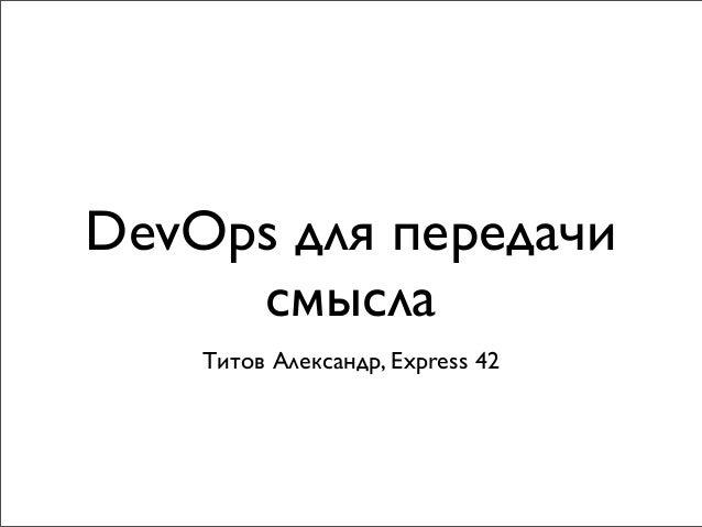 DevOps для передачи смысла Титов Александр, Express 42