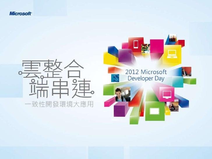 從 C++ 開發人員角度看 Metro Style App 開發     上官林傑 (ericsk)     Technical Evangelist          Microsoft