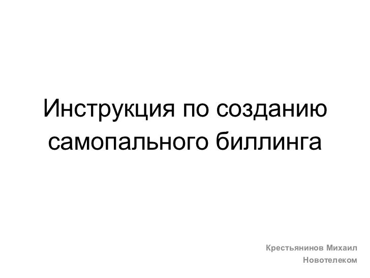 Инструкция по созданиюсамопального биллинга                 Крестьянинов Михаил                        Новотелеком