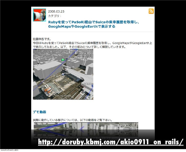 http://doruby.kbmj.com/akio0911_on_rails/ 2009   2   28