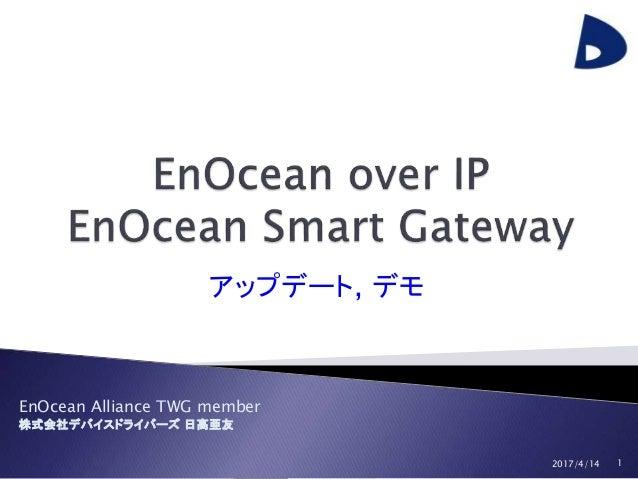 EnOcean Alliance Japan Event Device Drivers, Ltd. EnOcean Alliance TWG member 株式会社デバイスドライバーズ 日高亜友 アップデート, デモ 2017/4/14 1