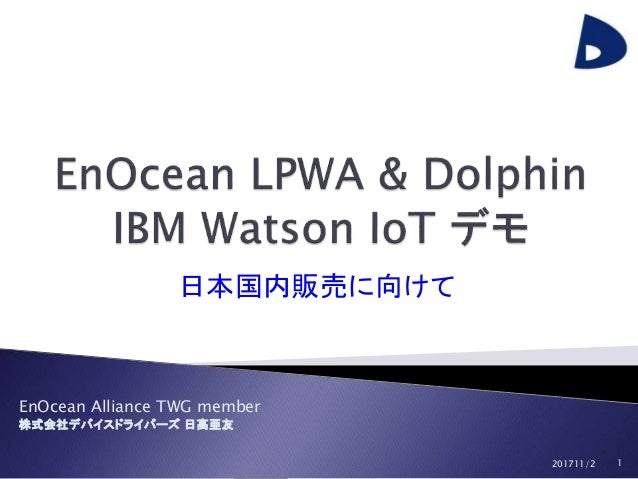 EnOcean Alliance Japan Event Device Drivers, Ltd. EnOcean Alliance TWG member 株式会社デバイスドライバーズ 日高亜友 日本国内販売に向けて 201711/2 1