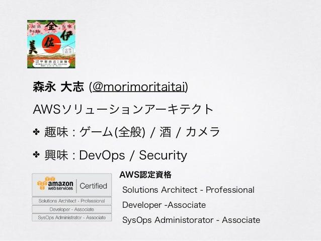 Develipers.IO 2016 E-1 「AWS Configを使ったAWS環境の見える化」 Slide 3