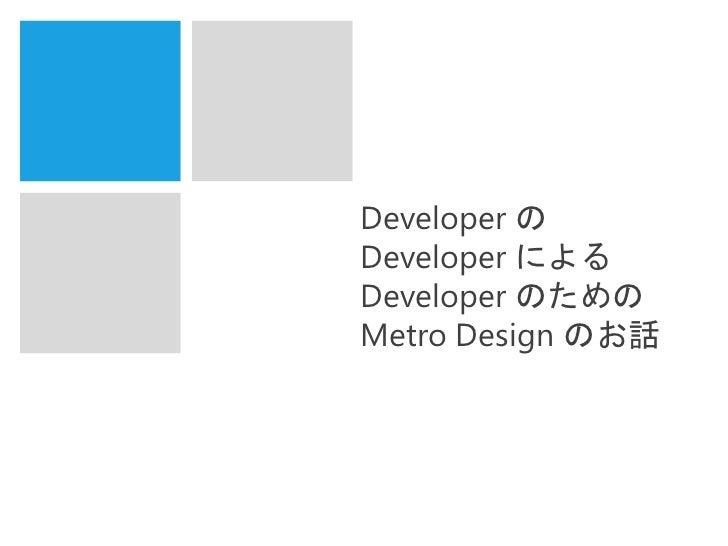 Developer のDeveloper によるDeveloper のためのMetro Design のお話