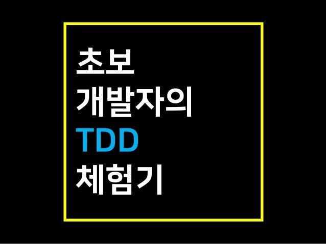 초보 개발자의 TDD 체험기