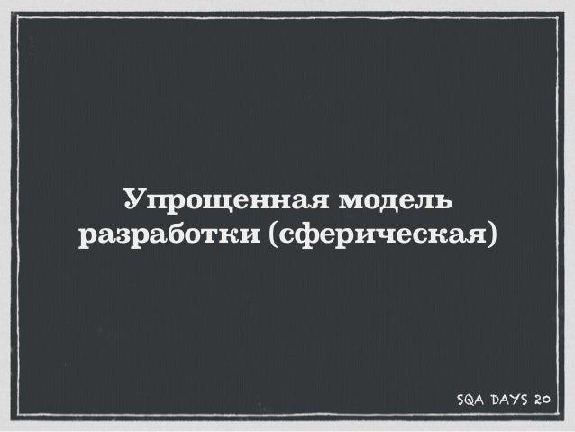 Разработчик: руководство по эксплуатации Slide 3
