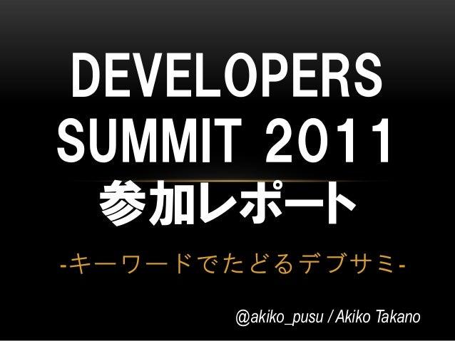 DEVELOPERS SUMMIT 2011 参加レポート -キーワードでたどるデブサミ@akiko_pusu / Akiko Takano