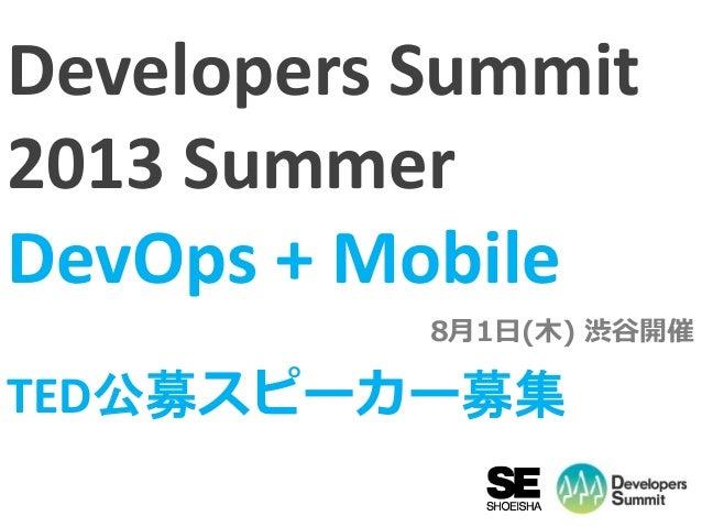 Developers Summit2013 SummerDevOps + MobileTED公募スピーカー募集8月1日(木) 渋谷開催