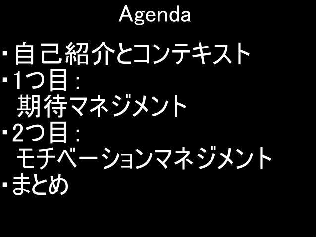 DevelopersSummit2014「成功と失敗の狭間に横たわる2つのマネジメント」_yohhatu Slide 2