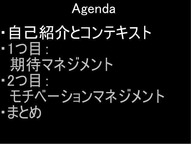 DevelopersSummit2014「成功と失敗の狭間に横たわる2つのマネジメント」_yohhatu Slide 3