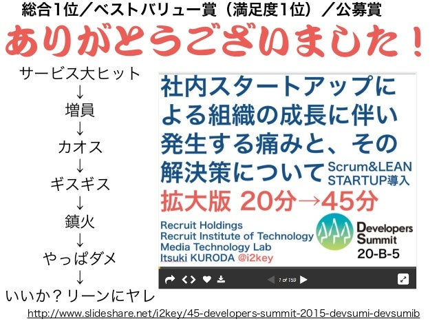 サービス大ヒット ↓ 増員 ↓ カオス ↓ ギスギス ↓ 鎮火 ↓ やっぱダメ ↓ いいか?リーンにヤレ http://www.slideshare.net/i2key/45-developers-summit-2015-devsumi-dev...