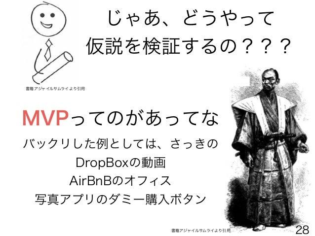 MVPとはMinimum Viable Product(検証可能な最小限の製品)。 Productと言ってるけど製品じゃなくてよい。 目的である仮説を検証できればよいので、 それができるものならなんでもMVPと言ってよい(と思う) Build-...