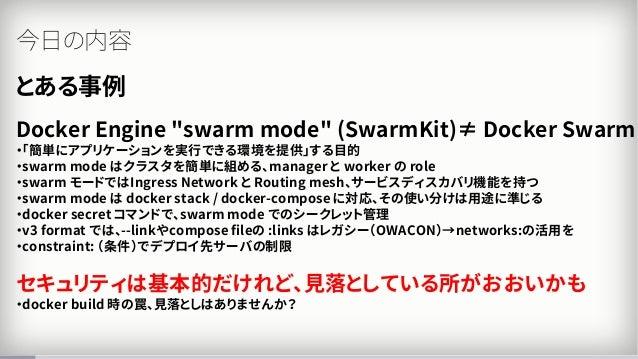 Docker最新動向2017秋+セキュリティの落とし穴 Slide 3