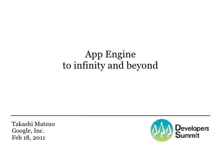 【18-C-4】Google App Engine - 無限の彼方へ Slide 2