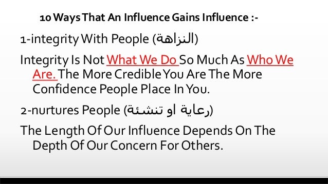 10 Ways That An Influence Gains Influence :-  1-integrity With People ()النزاهة  Integrity Is Not What We Do So Much As ...